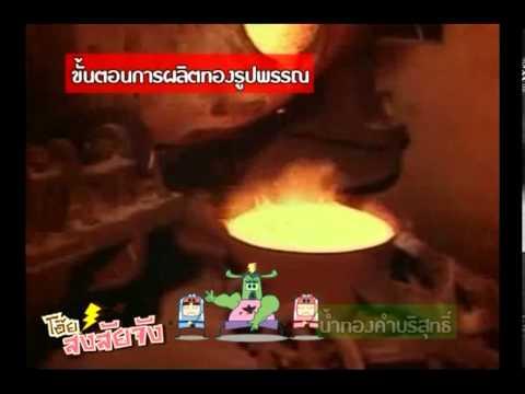 ขั้นตอนการผลิตทองรูปพรรณ How to make Thai gold