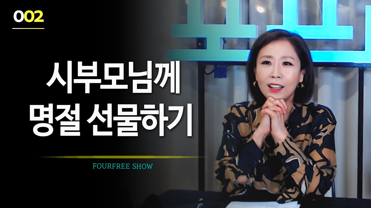 [2회] 시부모님께 명절 선물하기 / 정선희 문천식의 포프리쇼 / 힐링토크