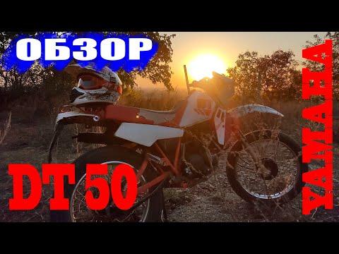 Yamaha DT 50/Ямаха ДТ 50 обзор
