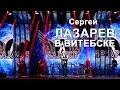 Сергей Лазарев The Best. Славянский Базар 2016 в Витебске
