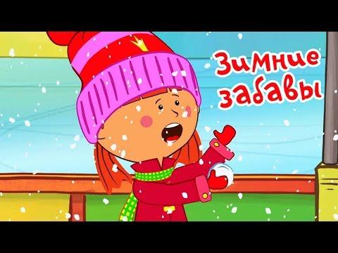Жила-была Царевна - Зимние забавы - Новогодние мультики и песни для детей