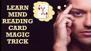 किसी का सोचा हुआ पत्ता पहले से कैसे जाने (Amazing Mind Reading Card Magic Trick Revealed)