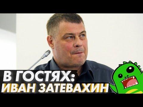 Иван Затевахин в гостях у УП: Диалоги не только о животных!