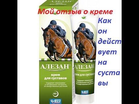 18 апр 2011. Ветеринарная аптека г. Киев http://vetapteka. Kiev. Ua крем для лошадей alezan оказывает противовоспалительное и обезболивающее действие. Подробнее http: