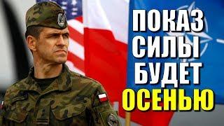 В НАТО учатся бить Россию