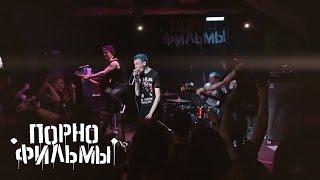 �������� ���� Порнофильмы - Наши Имена (live@zoccolo2.0 St.Petersburg 2015.10.24) ������