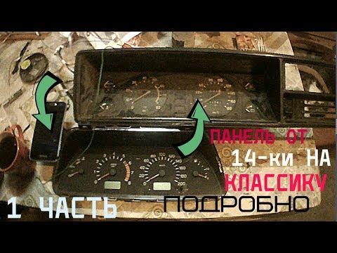 Панель приборов ВАЗ 2114  на ВАЗ 2107 VDO своими руками
