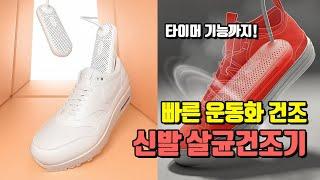 운동화말리기 신발살균기 운동화건조기 안전화건조기 말리기…