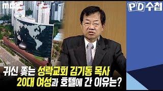 1) 귀신 쫓는 성락교회 김기동 목사, 20대 여성과 호텔에 간 이유는? - PD수첩