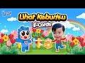 LAGU ANAK INDONESIA - Lihat Kebunku | E cards - HEY BLO!