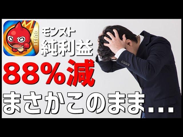 【モンスト】純利益88%減...まさかこのままサービス終了なんて...