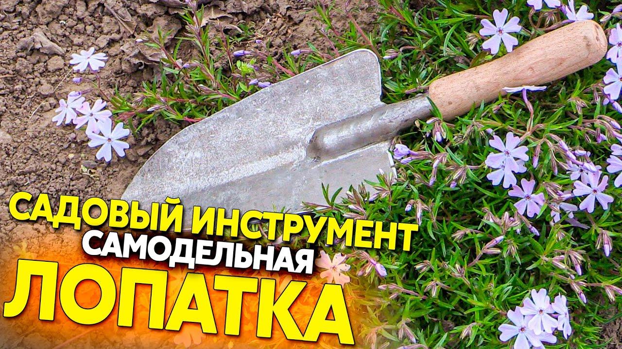 Садовая лопатка, как просто сделать её своими руками