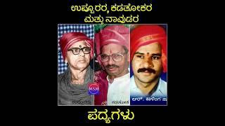 Yakshagana - Uppuraru, Kadathokaru & Navadara Padyagalu - Songs
