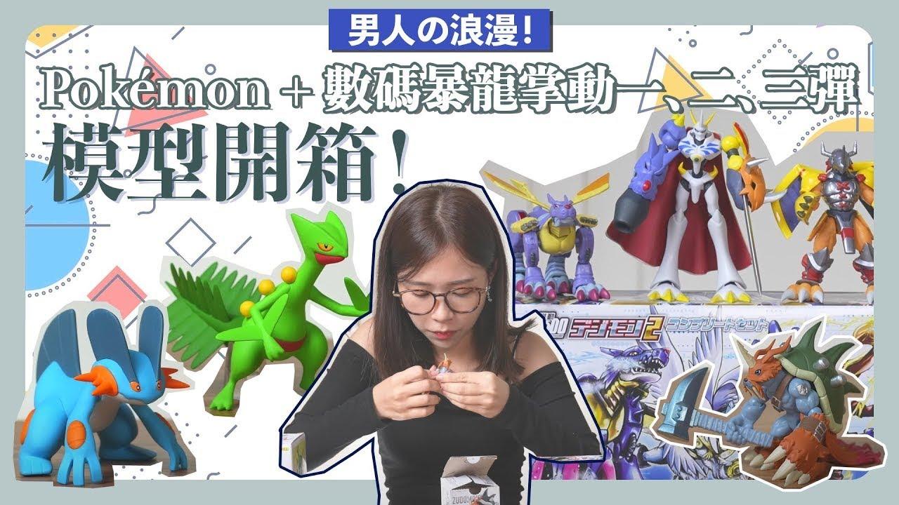【男人の浪漫】玩具開箱!Pokemon Scale World + 數碼暴龍掌動一、二、三彈