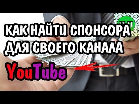 Как найти спонсора для своего канала YouTube