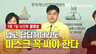 [풀영상] 중앙재난안전대책본부 브리핑 (5월 7일) 다…