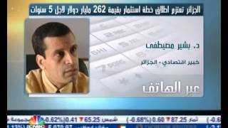 الجزائر.. خطة خمسية طموحة لرفع النمو إلى 7% بحلول 2019