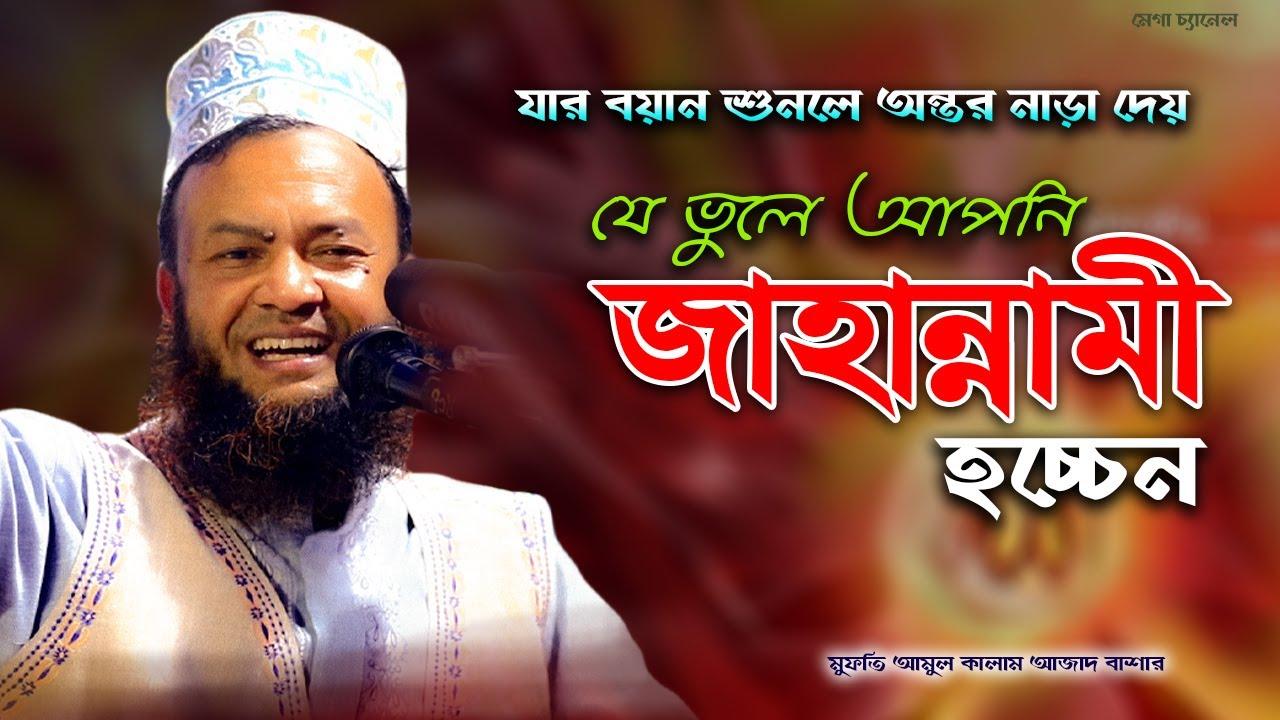 abul kalam azad bashar waz  I ড  আবুল কালাম আজাদ বাশার
