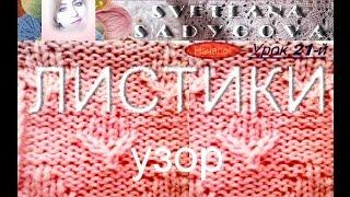 Урок 21-й. Узор Листики спицами. Начало! Стильное вязание для детей (малышей) и взрослых. Knitting.