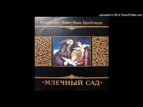Владимир Леви, Ким Брейтбург - Млечный Сад (1993)