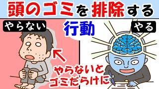 頭のゴミや脳疲労をごっそり排除する方法!朝からやる気が出ない無気力の原因【頭が良くなる 倦怠感 回復】