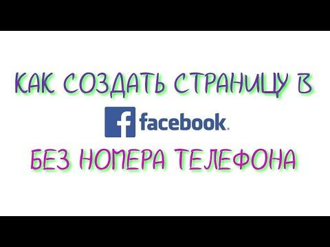 Как войти в facebook без регистрации