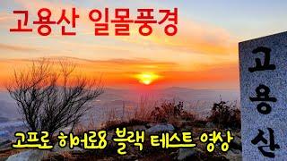 """등산△고용산  충남아산 [4K] """"고프로 히어…"""