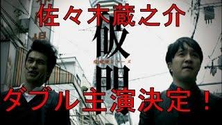 【公開決定】佐々木蔵之介映画、横山裕とダブル主演!タイトルは? [映...