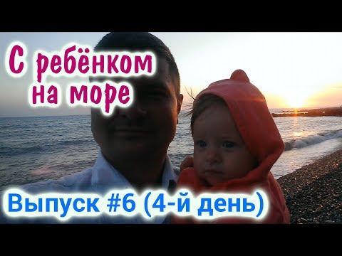 С ребенком на черном море. Пляж Сочи (п. Вардане - Лазаревский район).