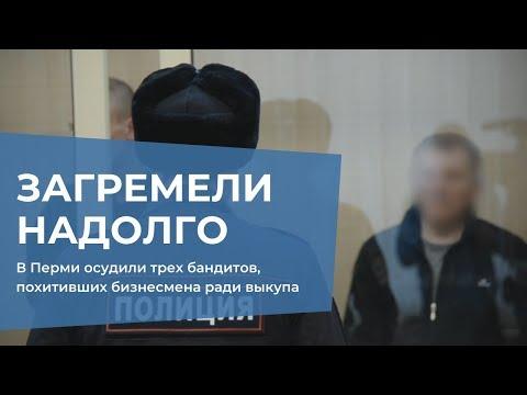 В Перми осудили трех бандитов, похитивших бизнесмена ради выкупа