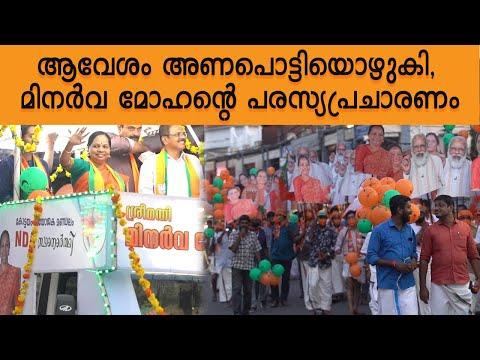ആവേശക്കടലായി മാറി മിനർവ മോഹന്റെ പരസ്യപ്രചാരണം അവസാനിച്ചു .. | Minerva Mohan | BJP Roadshow