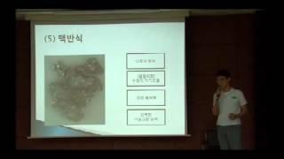 대건학술논문발표 폐광산의 환경실태