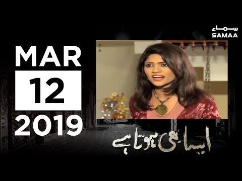 Aisa Bhi Hota Hai | SAMAA TV | 12 March 2019