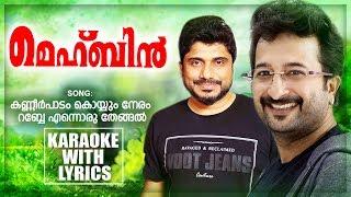 Kanneer Padam Koyyum Neram Karaoke With Lyrics   Nikhil Menon   Afsal   Album Karaoke   Mehbin