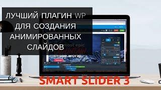 Smart Slider 3. Лучший плагин WordPress для создания анимированных слайдов