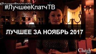 лучшее clutchtv за ноябрь новости проекты в костроме иванове ярославле