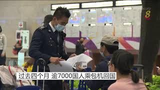 【冠状病毒19】过去四个月 逾7000国人乘包机回国