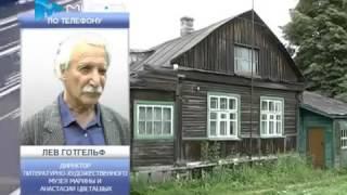 видео Литературно- художественный музей Марины и Анастасии Цветаевых