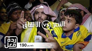ردود فعل جماهير #النصر بعد الفوز على #الاتفاق (2018_2019)