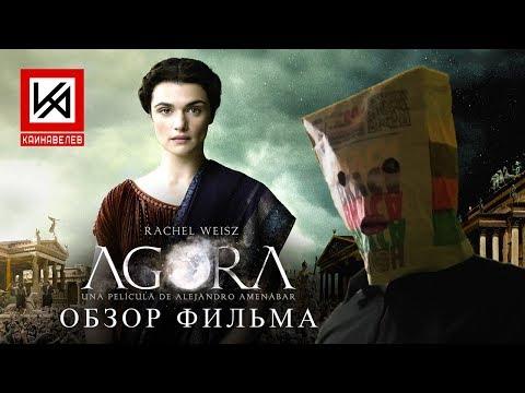 Критический обзор анти христианского фильма Агора