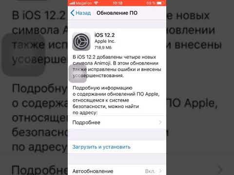 Как скачать Майнкрафт на  iOS 12.2
