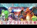 スマブラ3DS実況参加者募集中!:ストック引継ぎ対抗戦!