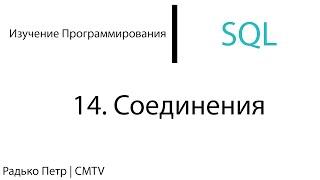 SQL. 14. Соединения