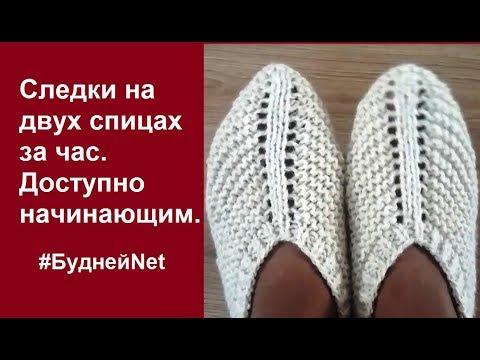 Видеоурок вязание следков на 2 спицах