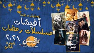 تحليل ونقد أفيشات مسلسلات رمضان 2021 الجزء الثاني | قناة الأفيش