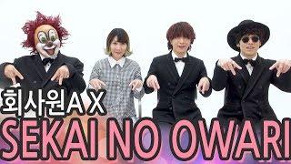회사원입니다! 밴드 세카이노 오와리가 회사원 채널에 놀러 오셨습니닷!...