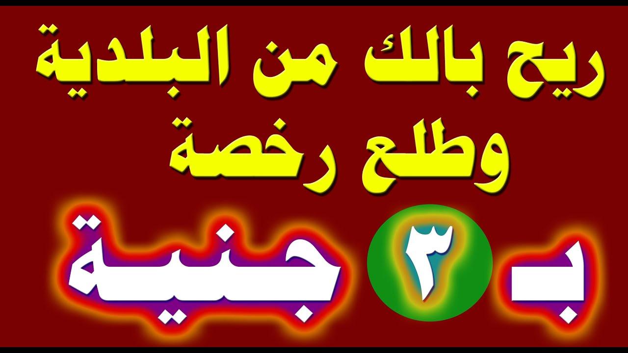 الاوراق والمستندات المطلوبة لاستخراج رخصه بائع متجول