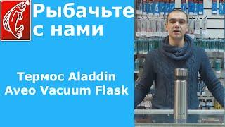 Термос Aladdin Aveo Vacuum Flask. Лучший термос из нержавеющей стали.