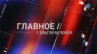 Главное с Ольгой Беловой. Эфир 25.04