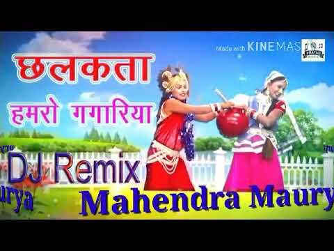 DJ Chhalakata Hamro Gagariya Ye Kanha Dholki Mix Song Dj Mahendra Maurya Sudamapur